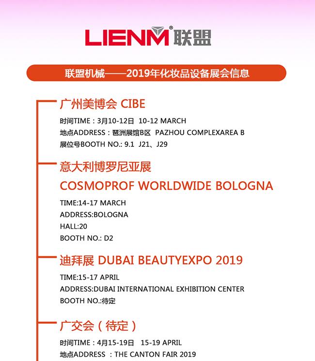 化妝品設備展會,2019化妝品設備展會,聯盟機械展會