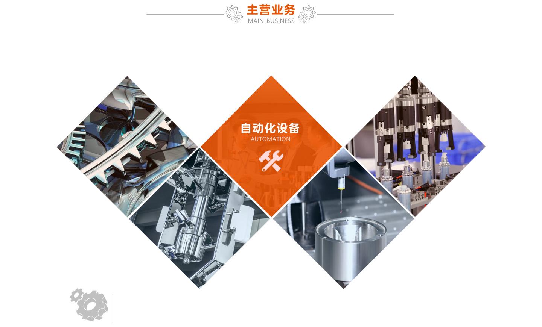 聯盟機械主營業務,化妝品設備主營業務,lienm主營業務