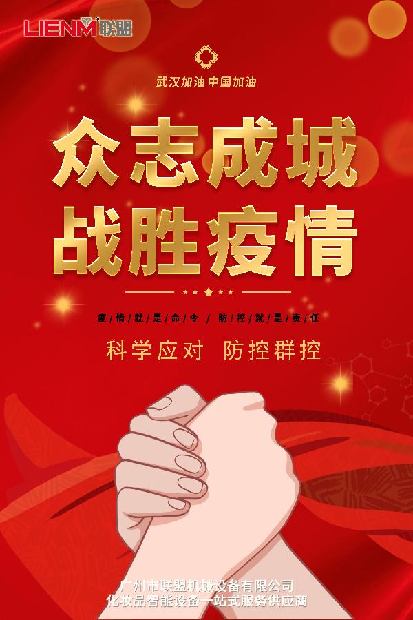 广州市新宝gg娱乐网址机械设备有限公司新型冠状病毒疫情防控工作实施细则