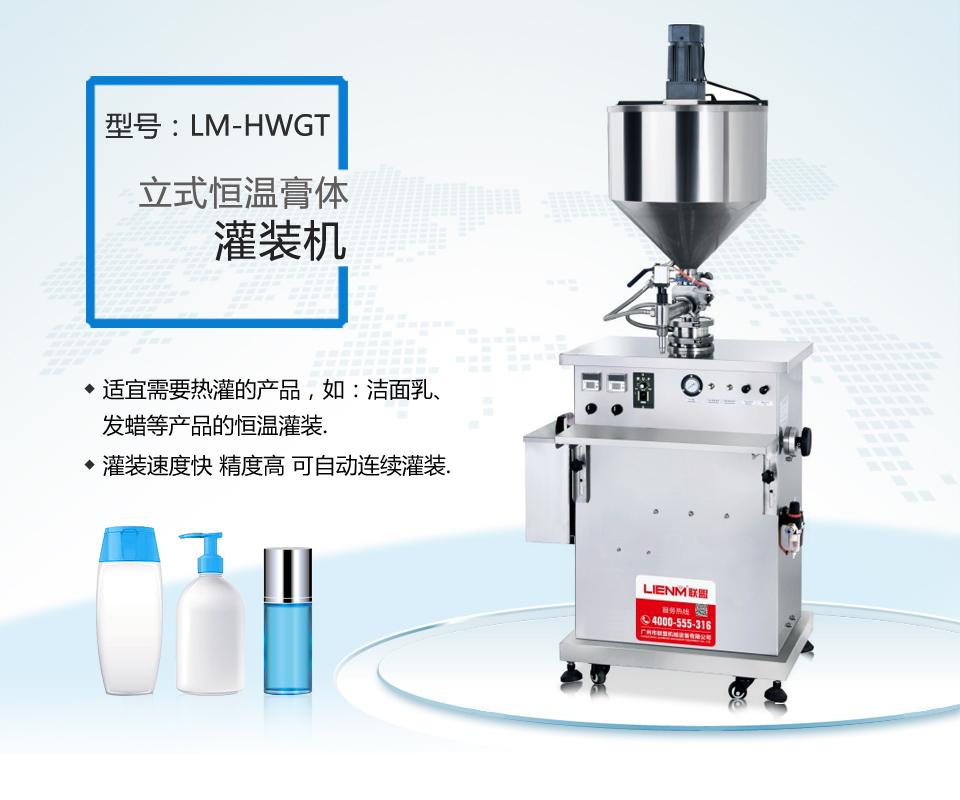 化妆品设备膏体灌装机工作原理和优势特点